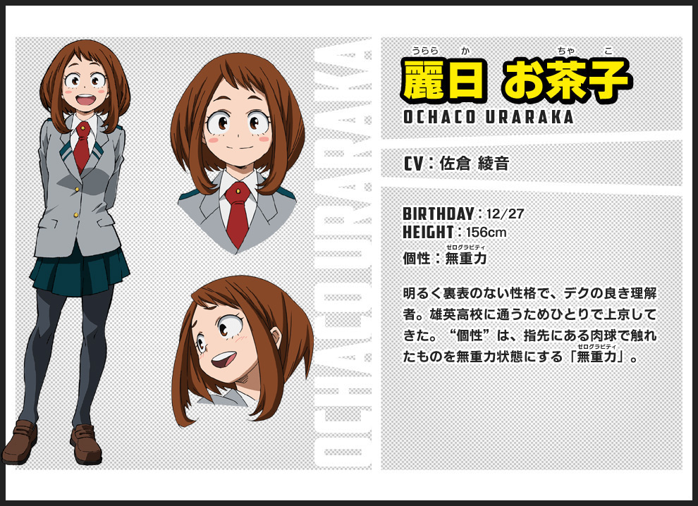 Boku-no-Hero-Academia-Updated-Character-Designs-Ochaco-Uraraka-1