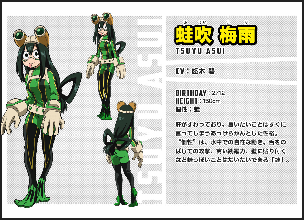 Boku-no-Hero-Academia-Updated-Character-Designs-Tsuyu-Asui-2