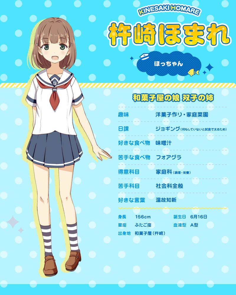 Hai-Furi-Character-Designs-Homare-Kinesaki