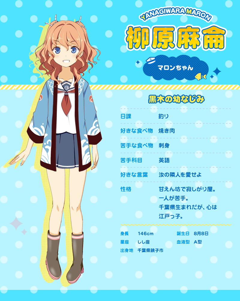 Hai-Furi-Character-Designs-Maron-Yanagiwara