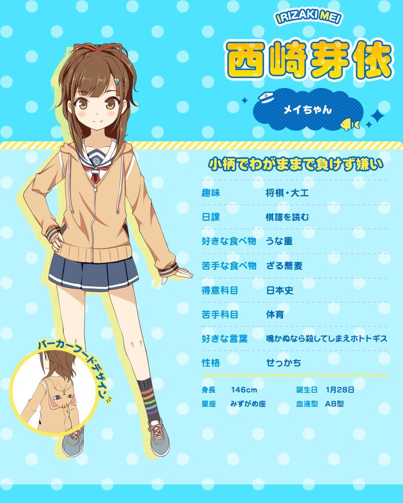 Hai-Furi-Character-Designs-Mei-Irizaki