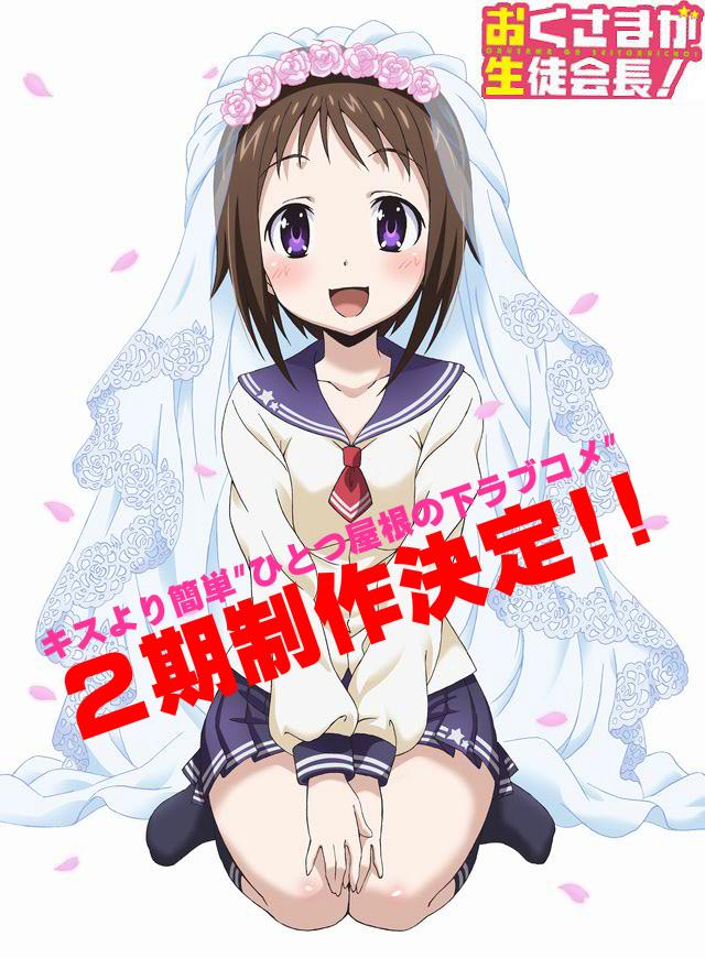 Okusama-ga-Seito-Kaichou!-Anime-Season-2-Announcement