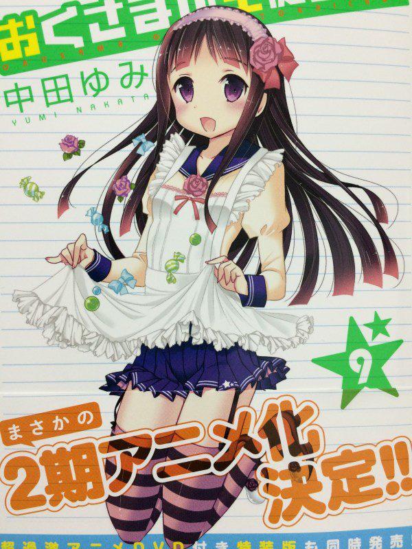 Okusama-ga-Seito-Kaichou!-Manga-Vol-9-Cover