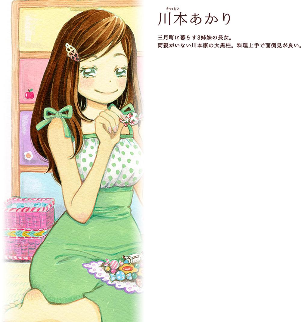 Sangatsu-no-Lion-Character-Visual-Akari Kawamoto
