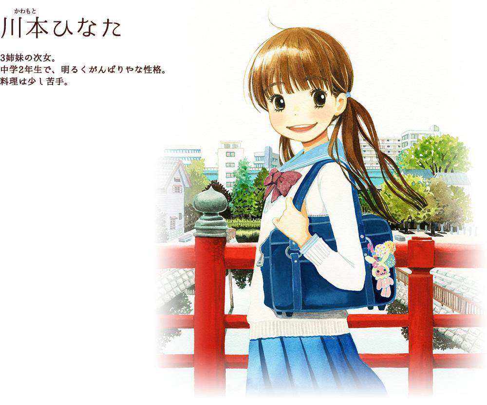Sangatsu-no-Lion-Character-Visual-Hinata-Kawamoto