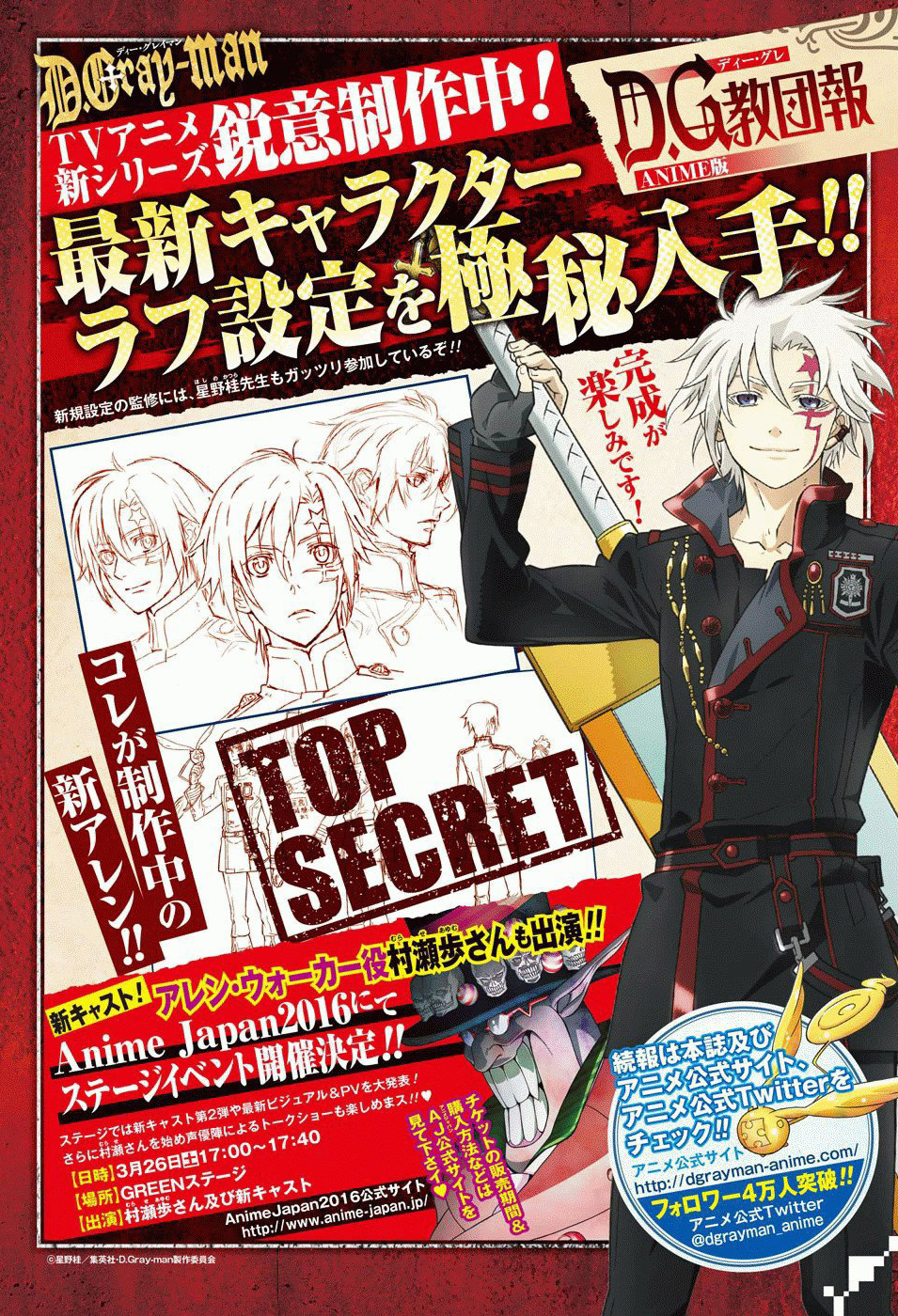 2016-D.Gray-man-Anime-Allen-Walker-Character-Design-Preview