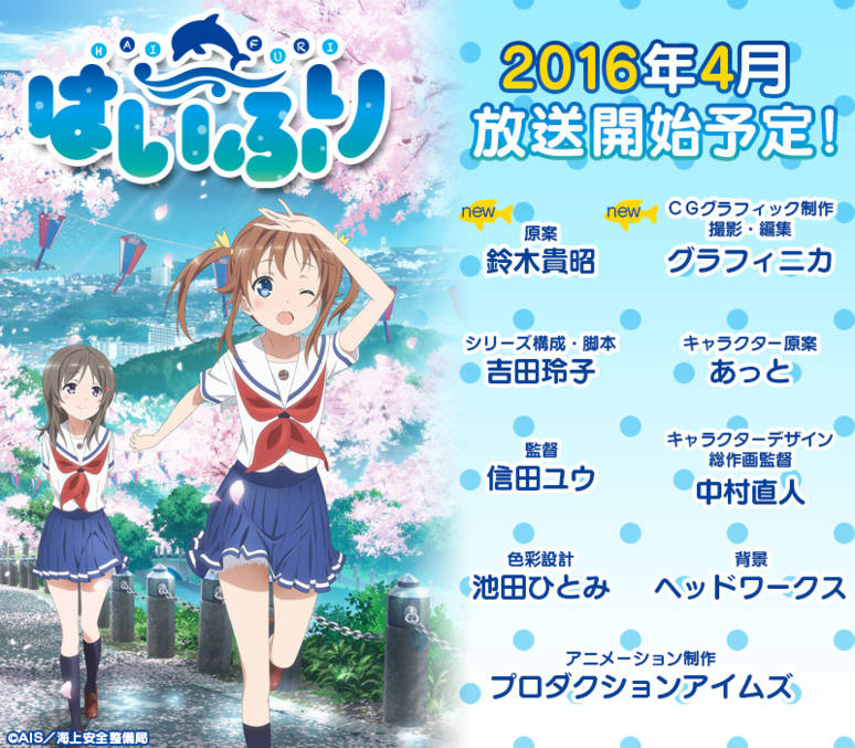 HaiFuri-Anime-Debuts-April-9