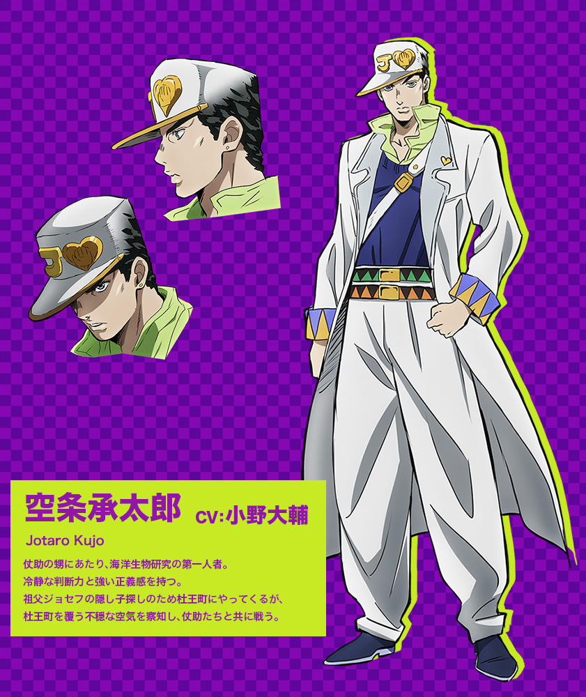 JoJos-Bizarre-Adventure Diamond-Is-Unbreakable-Anime-Character-Design-Joutarou-Kuujou
