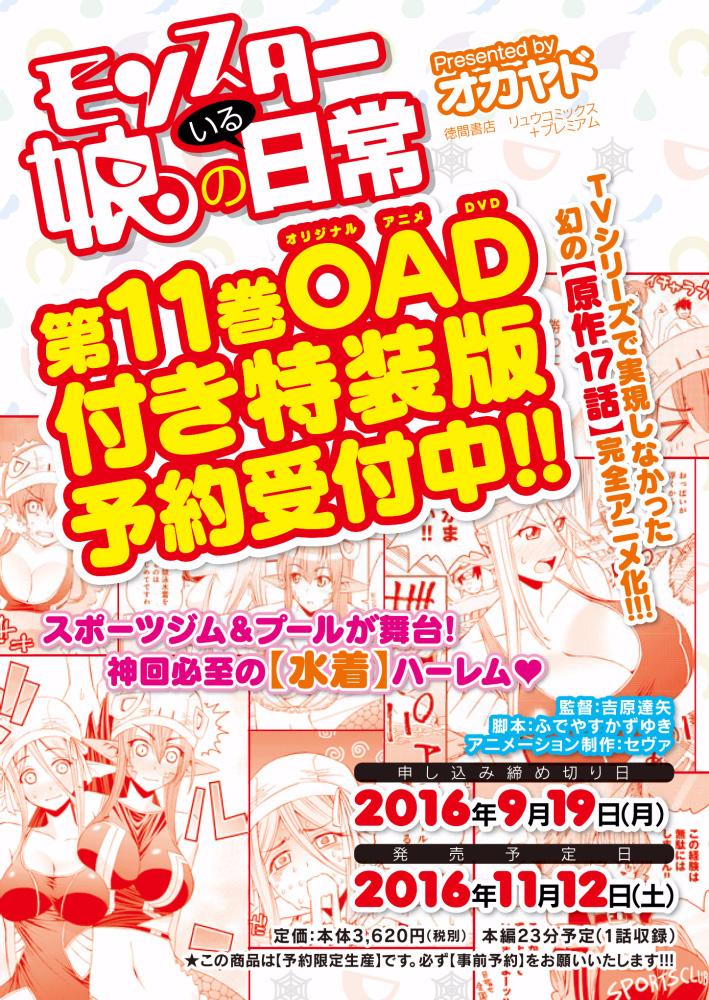 Monster-Musume-Pool-OVA-Announcement