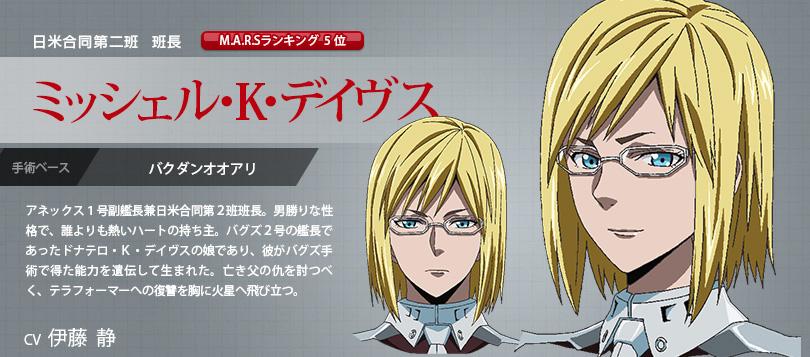 Terra-Formars-Revenge-Character-Designs-Michelle-K.-Davis