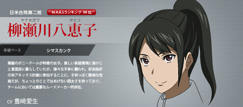 Terra-Formars-Revenge-Character-Designs-Yaeko-Yanasegawa