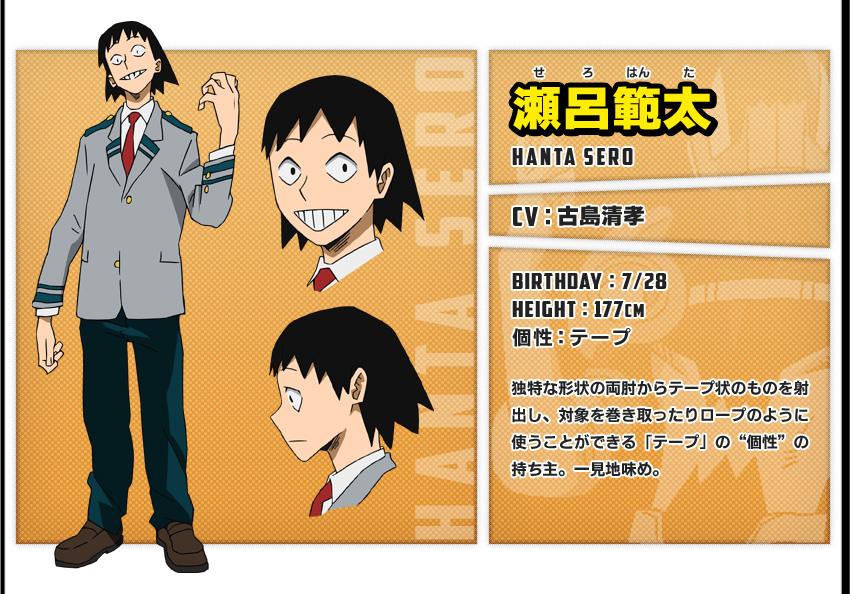 Boku-no-Hero-Academia-Anime-Character-Designs-Hanata-Sero