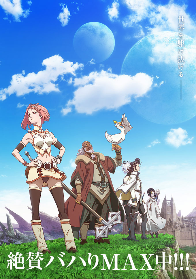 Shingeki-no-Bahamut-Virgin-Soul-Visual