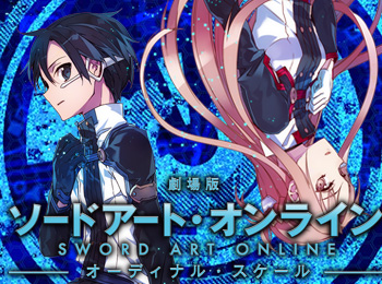 Sword-Art-Online-Movie-Titled-Ordinal-Scale-Slated-for-2017---Visual-and-Trailer-Released