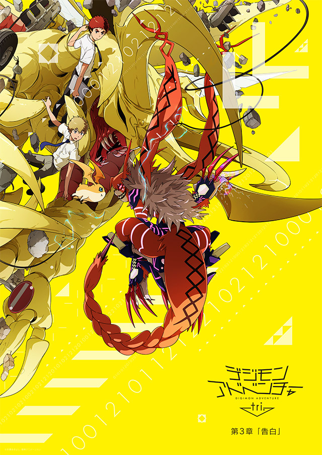 Digimon-Adventure-tri.-Chapter-3-Kokuhaku-Visual-Low-Quality