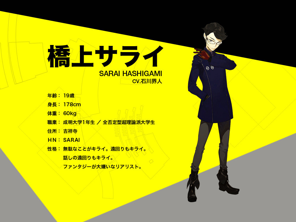 Occultic;Nine-Character-Designs-Sarai-Hashigami
