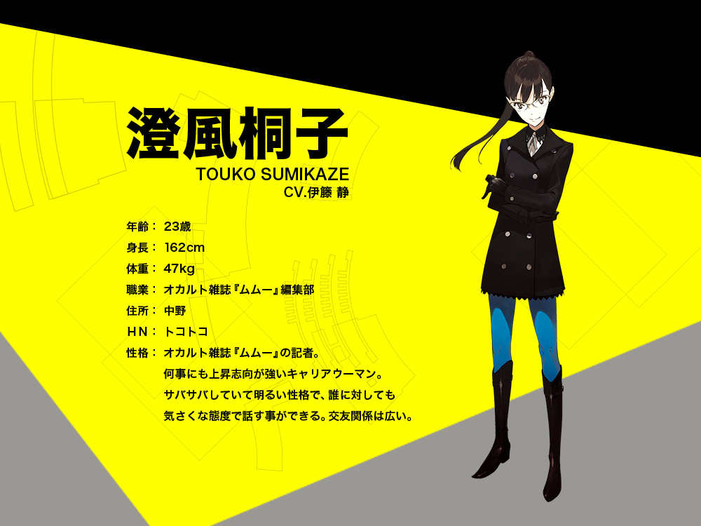 Occultic;Nine-Character-Designs-Touko-Sumikaze