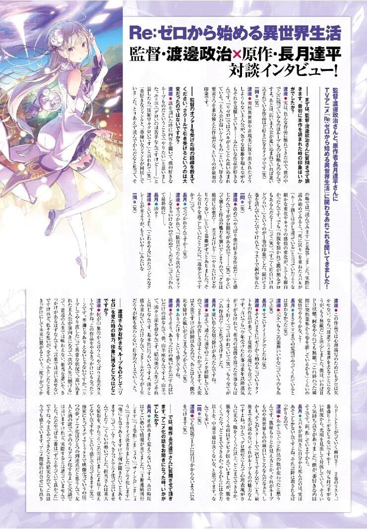 ReZero-Kara-Hajimeru-Isekai-Seikatsu-2-Cour-Announcement