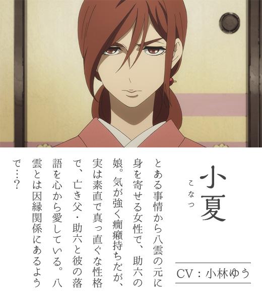 Shouwa-Genroku-Rakugo-Shinjuu-Anime-Character-Designs-Konatsu