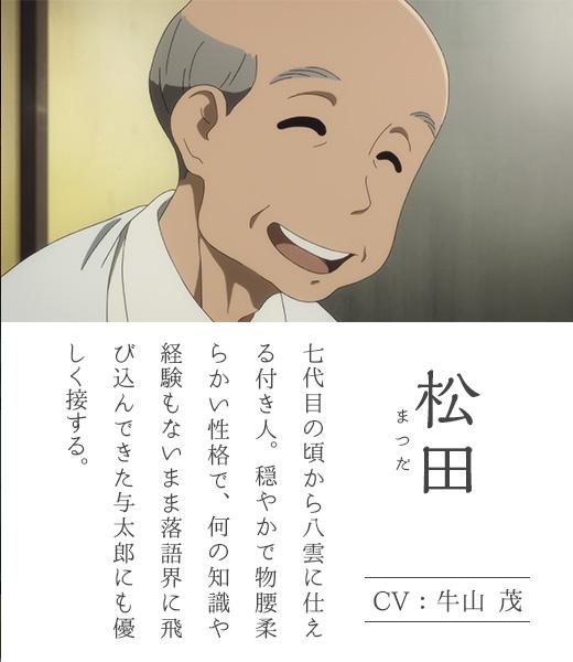 Shouwa-Genroku-Rakugo-Shinjuu-Anime-Character-Designs-Matsuda