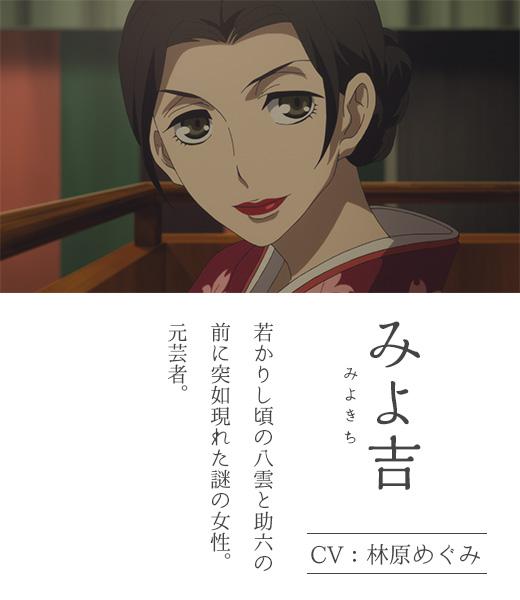 Shouwa-Genroku-Rakugo-Shinjuu-Anime-Character-Designs-Miyokichi
