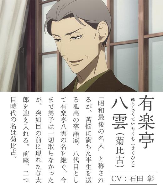Shouwa-Genroku-Rakugo-Shinjuu-Anime-Character-Designs-Yakumo-Yuurakutei