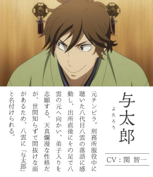 Shouwa-Genroku-Rakugo-Shinjuu-Anime-Character-Designs-Yotarou