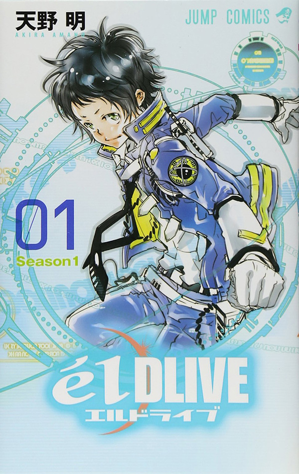 elDLIVE-Manga-Vol-1-Cover