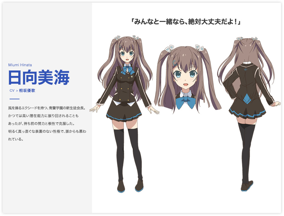 Ange-Vierge-Anime-Updated-Character-Designs-Miumi-Hinata