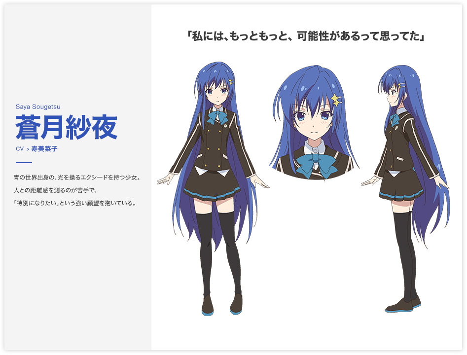 Ange-Vierge-Anime-Updated-Character-Designs-Saya-Sougetsu