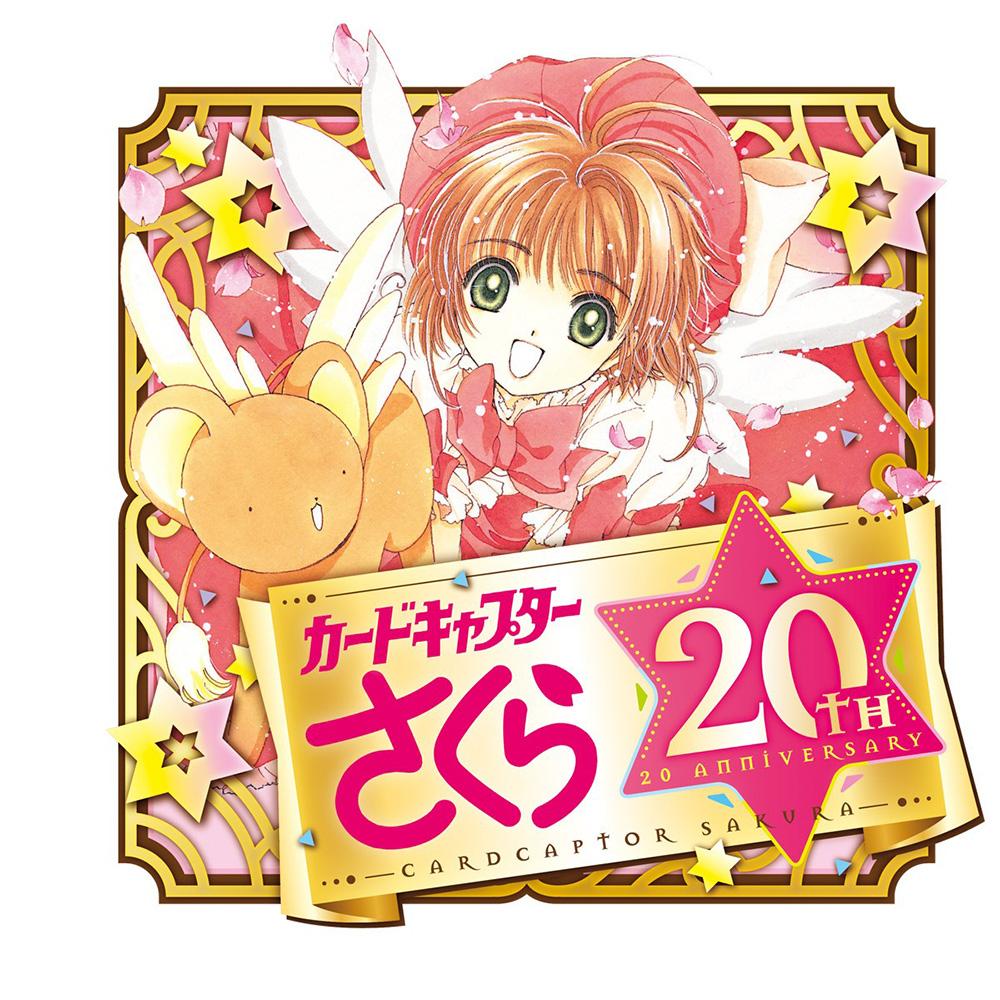 Cardcaptor-Sakura-20th-Anniversary