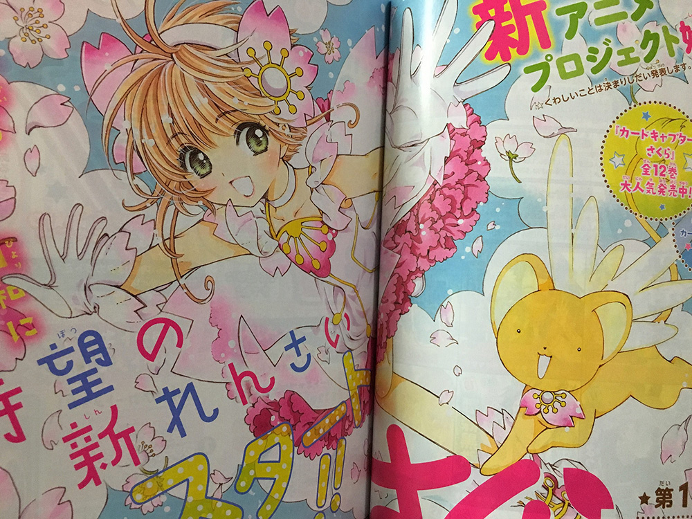 Cardcaptor-Sakura-Anime-Announcement-Image