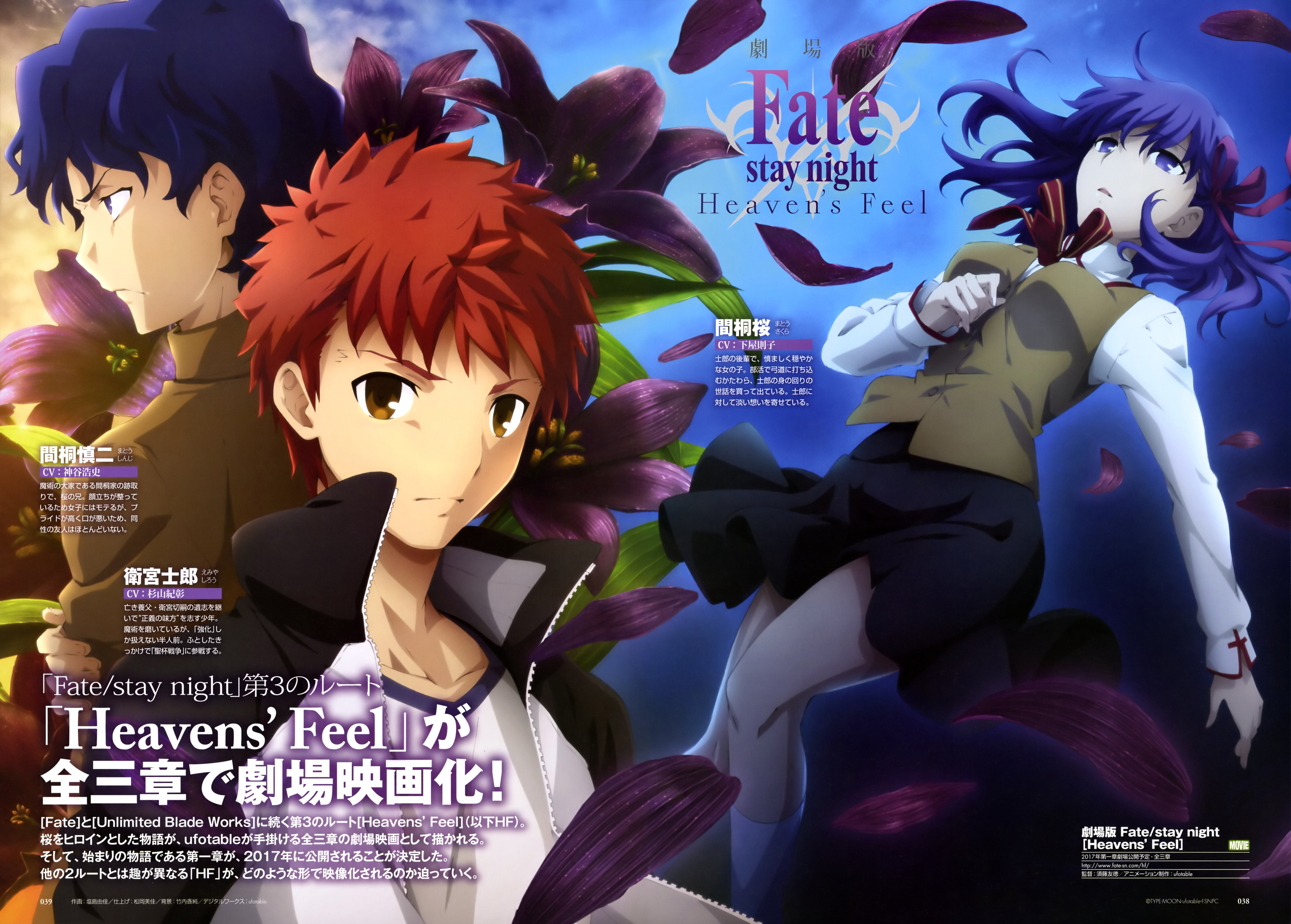 Fate-stay-night-–-Heavens-Feel-Type-Moon-Ace-Visual