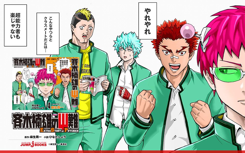 Saiki-Kusuo-no-Psi-Nan-Manga-Visual
