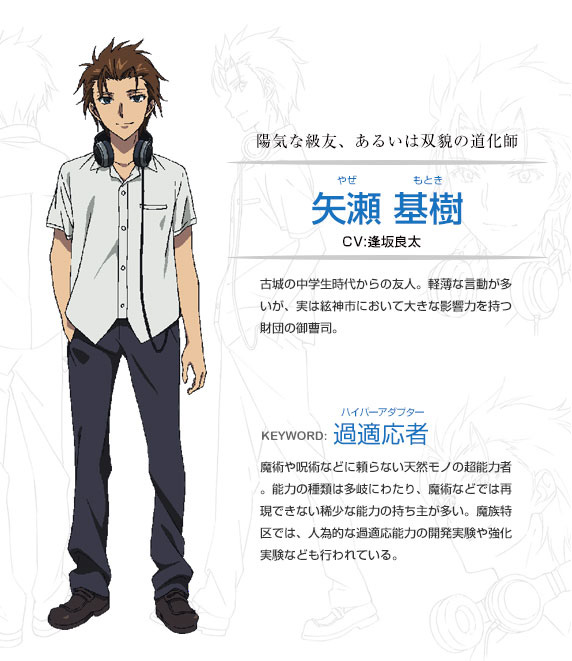 Strike-the-Blood-Anime-Character-Designs-Motoki-Yaze