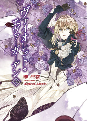 Violet-Evergarden-Light-Novel-Vol-1-Cover