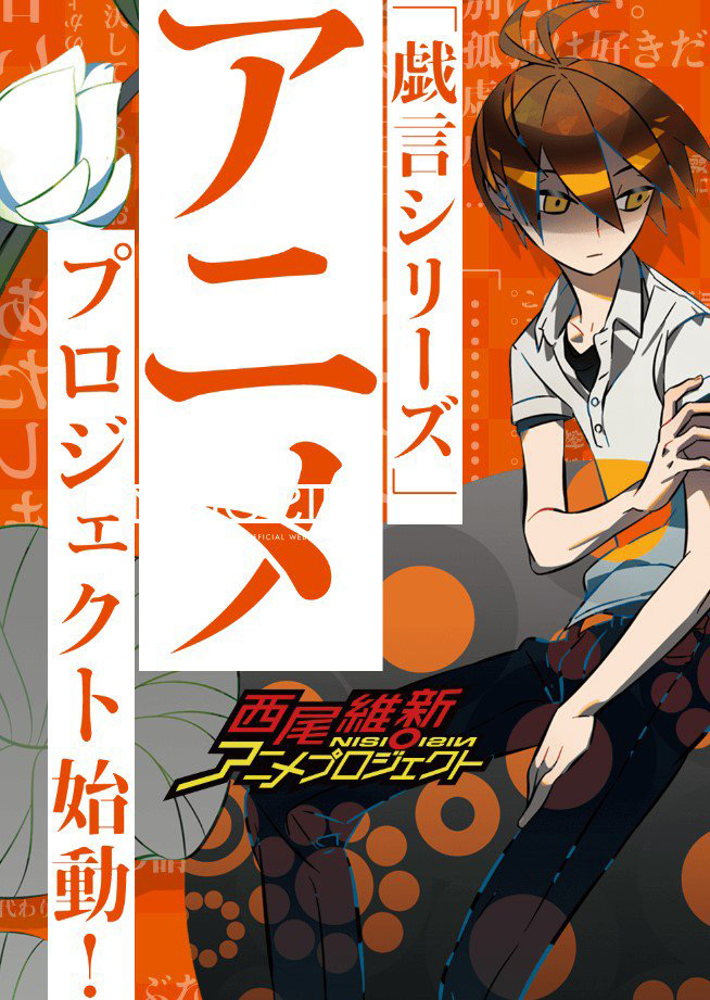 Zaregoto-Anime-Adaptation-Announcement