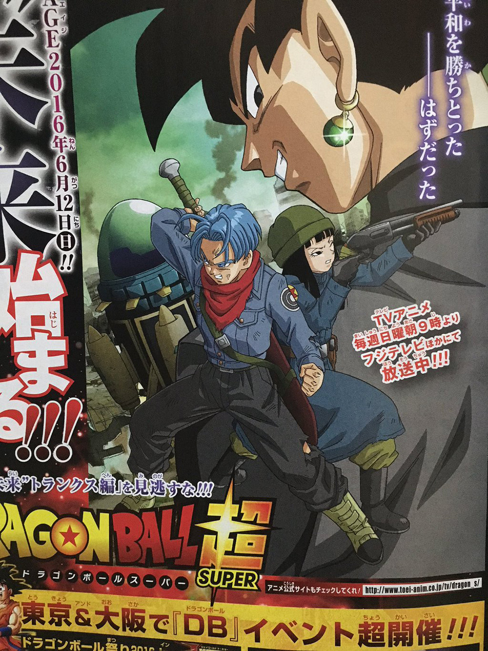 Dragon-Ball-Supers-Future-Trunks-Arc-Visual-Image