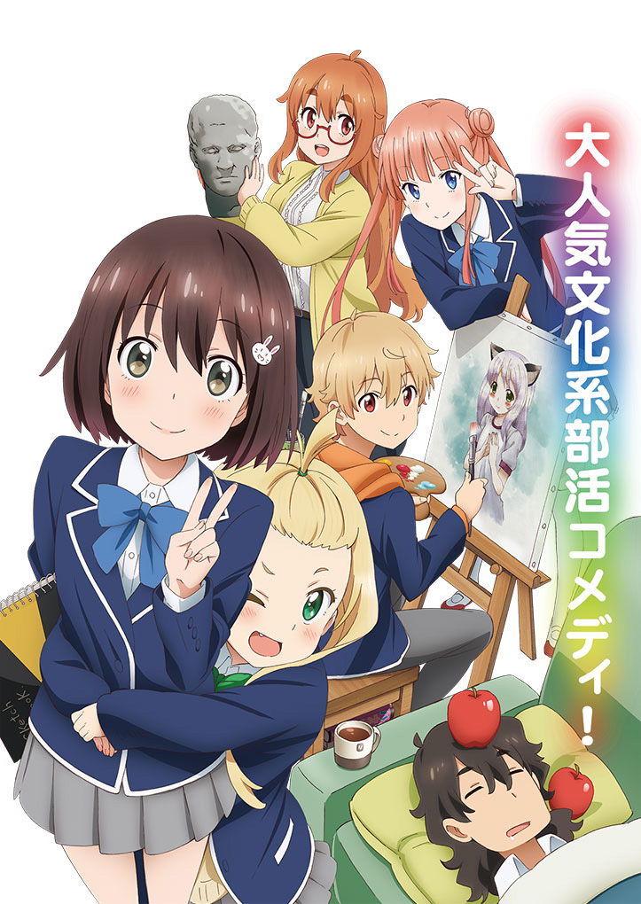 Kono-Bijutsubu-ni-wa-Mondai-ga-Aru!-Anime-Visual