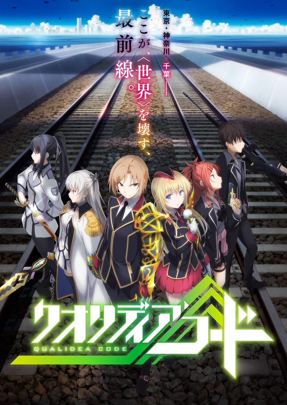 Qualidea-Code-Anime-Visual
