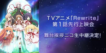 Rewrite-Anime-Episode-1-Hour-Special