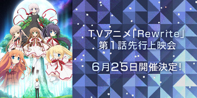 Rewrite-Anime-Episode-1-Pre-Screening-Event