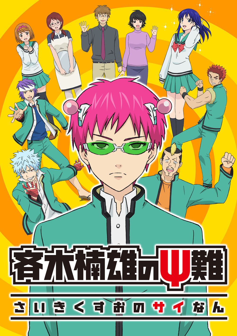 Saiki-Kusuo-no-Psi-Nan-Anime-Visual