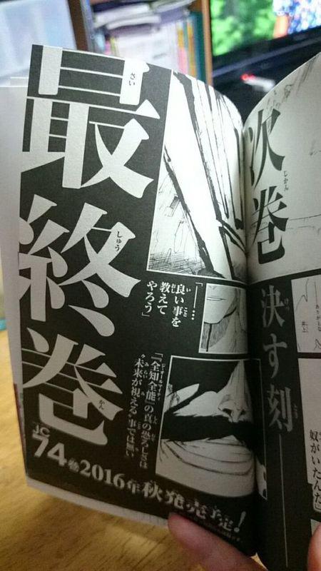 Bleach-Manga-Final-Volume-Announcement