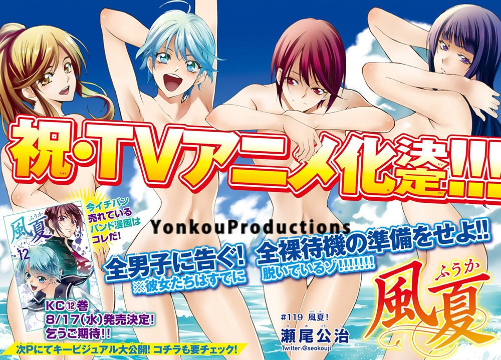 Fuuka-TV-Anime-Adaptation-Announcement-Image