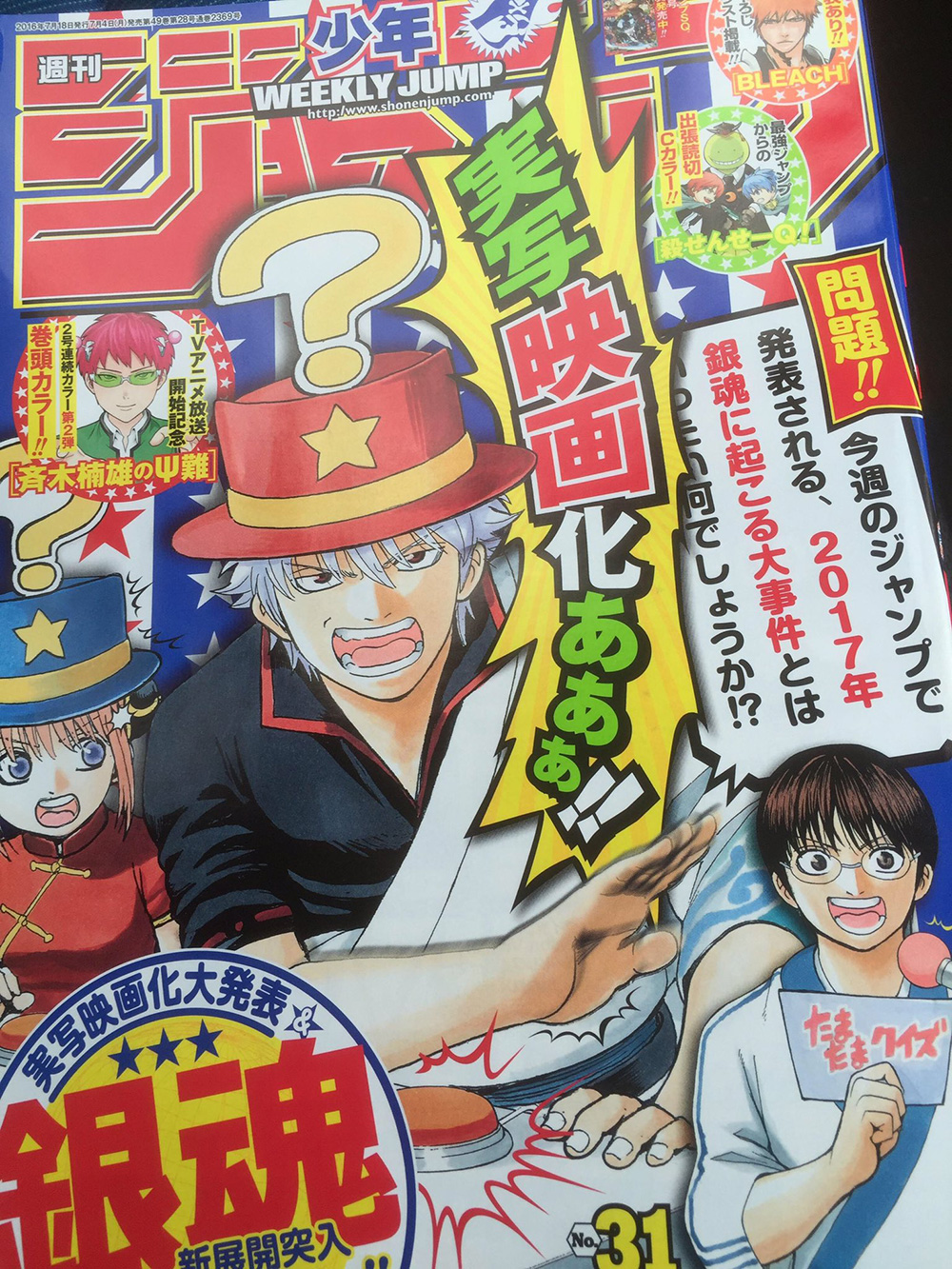 Gintama-Live-Action-Film-Adaptation-Announcement