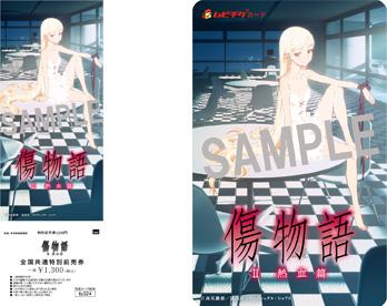 Kizumonogatari-II-Nekketsu-hen-Advanced-Tickets