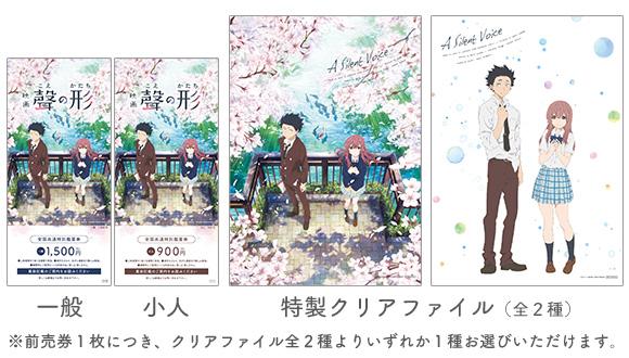 Koe-no-Katachi-Anime-Advanced-Tickets