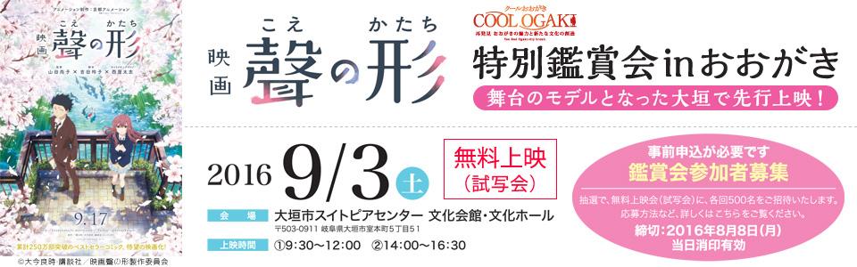 Koe-no-Katachi-Anime-Film-Ogaki-Free-Screening-Info