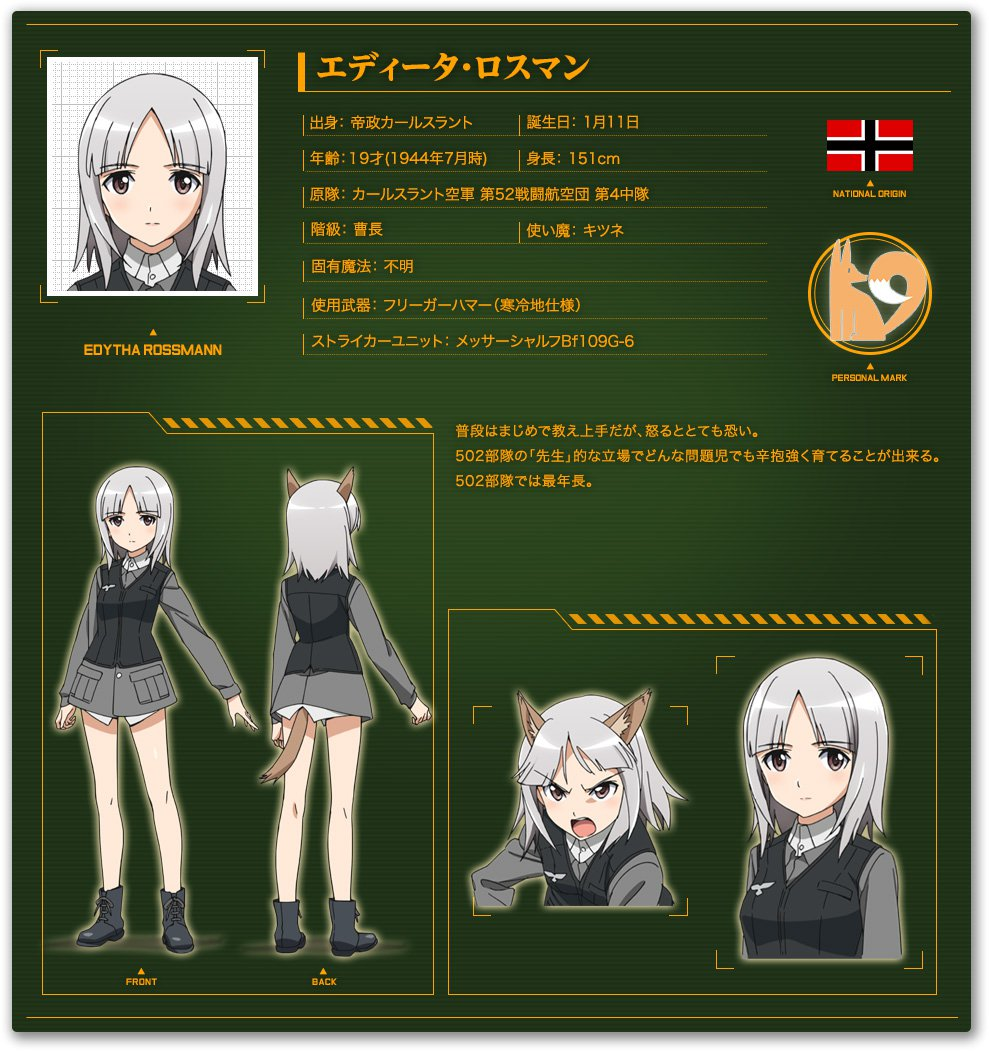 Brave-Witches-Anime-Character-Designs-Edytha-Rossmann
